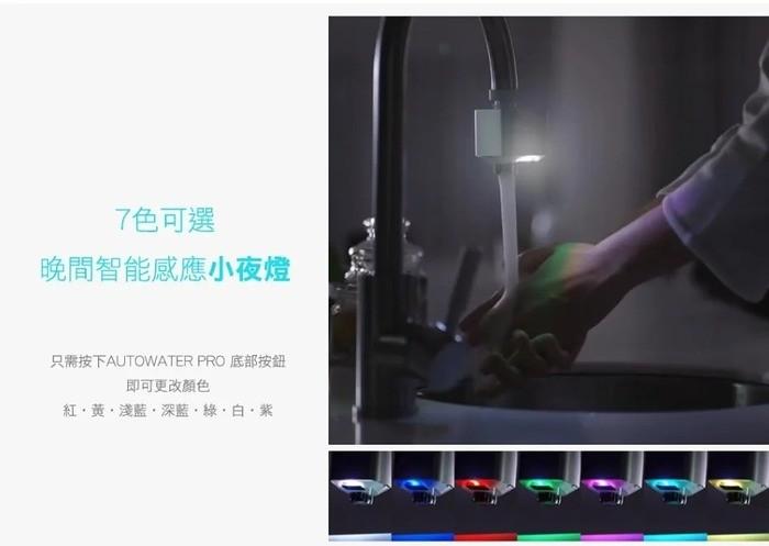 6Autowater Pro 智能感應活性碳過濾水龍頭