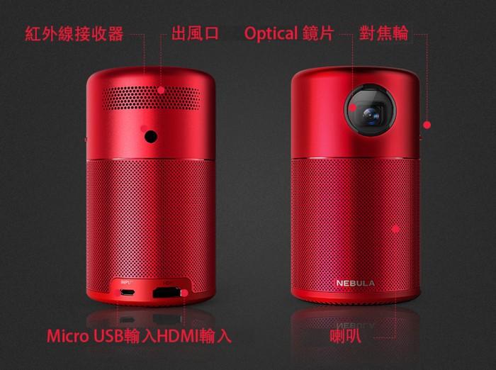 9美國NEBULA Capsule 可樂罐微型智能投影機