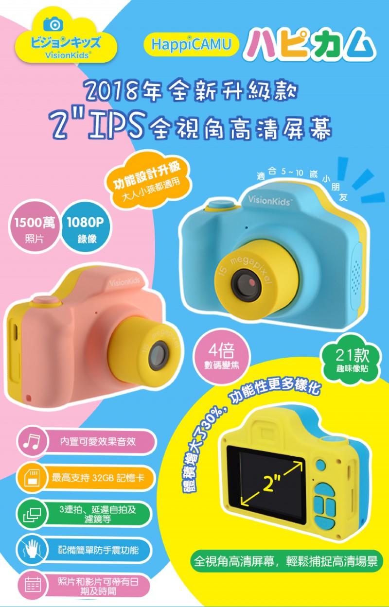 日本 VisionKids Happi CAMU 兒童攝影相機 1