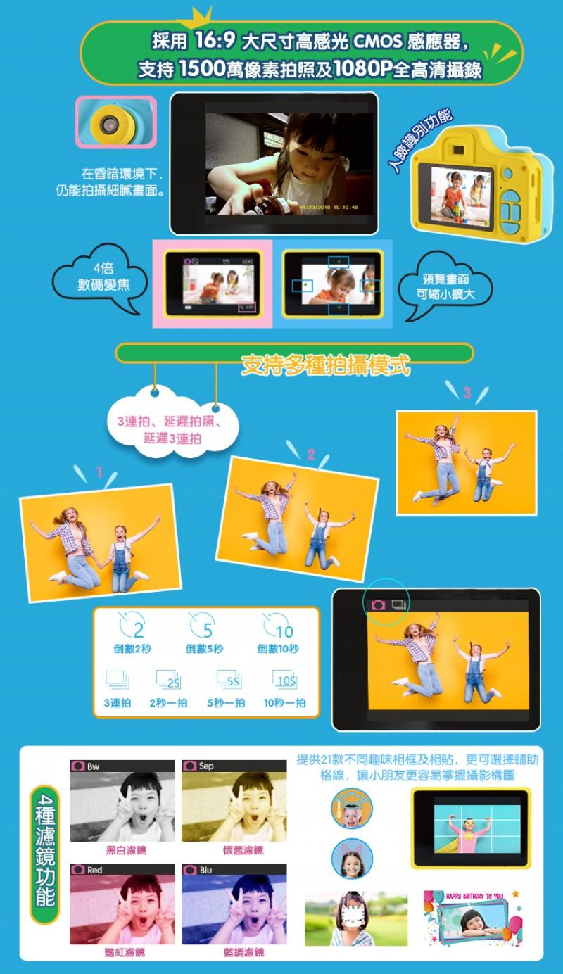 日本 VisionKids Happi CAMU 兒童攝影相機 2