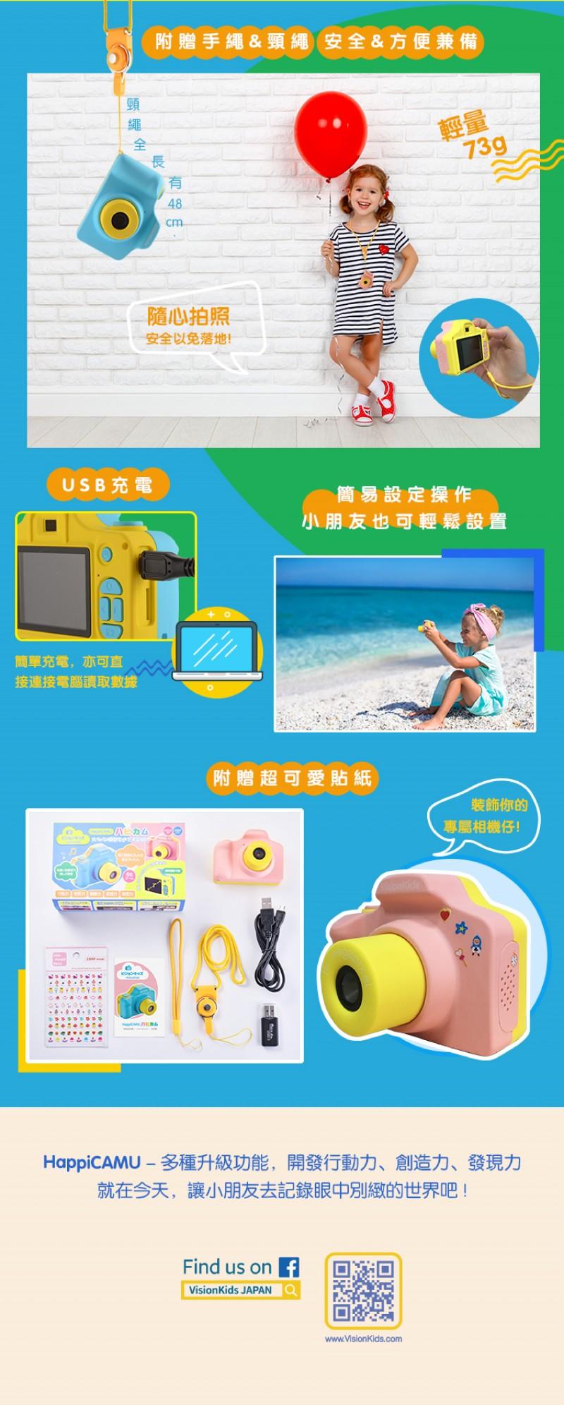 日本 VisionKids Happi  兒童攝影相機 4