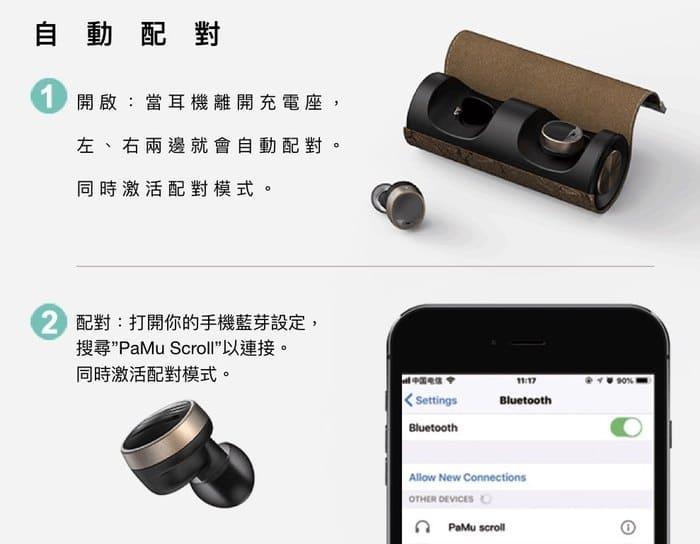 PaMu Scroll 無線充電 藍芽耳機16