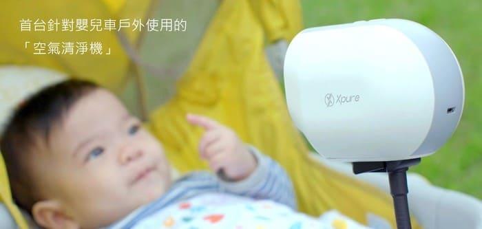 台灣 Xpure 便攜3合1 空氣淨化機8