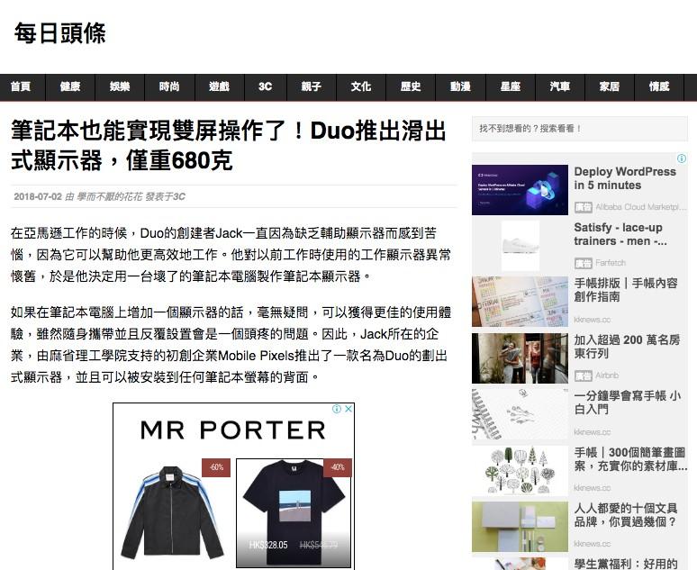 美國 DUEX 首款隨身 筆電外置螢幕 media new11