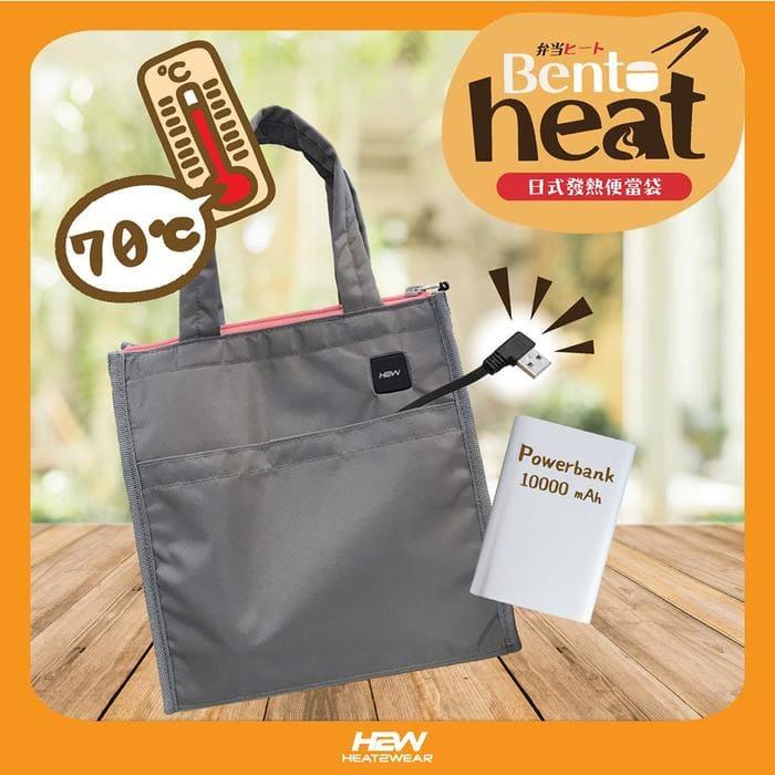 韓國 H2W 發熱食物袋1