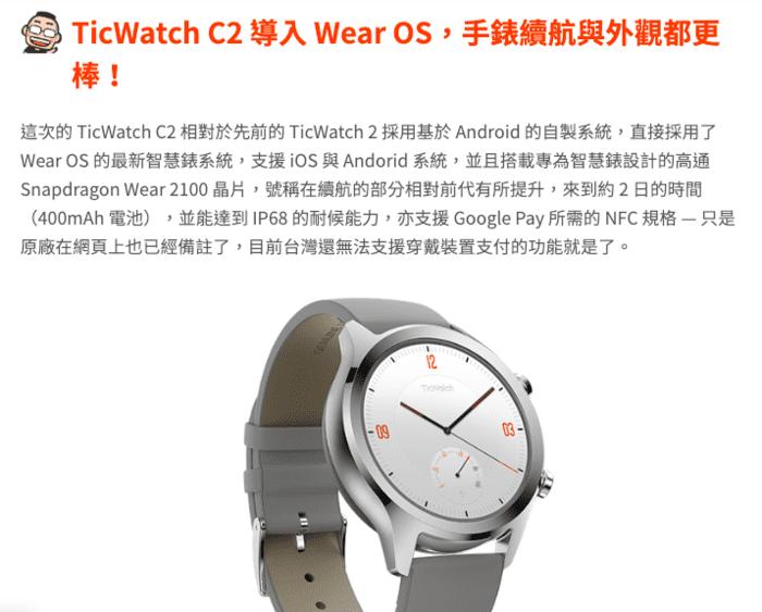 TicWatch C2 史上最高CP值 智能手錶23