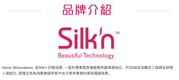 以色列 Silk'n Lipo 首部FDA認證 光電溶脂儀29