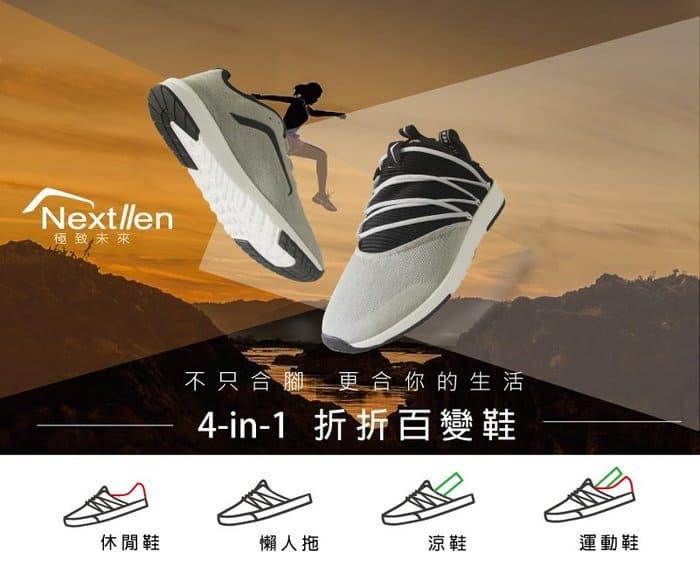 台灣 Nextllen 4合1 多功能運動鞋