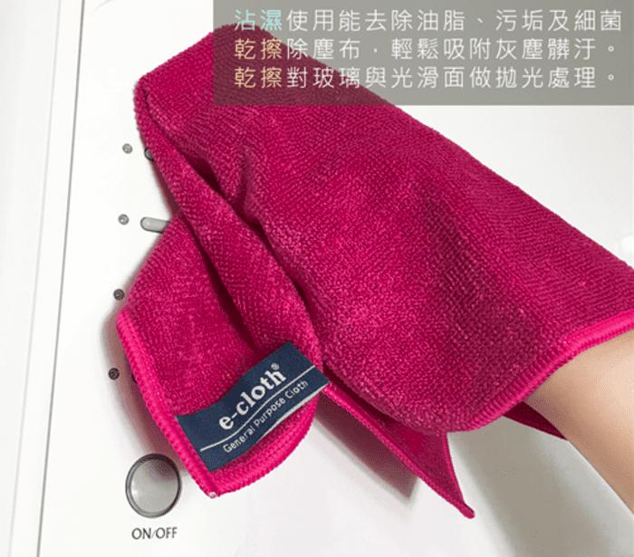 英國 e-cloth 只需清水 除菌清潔布1