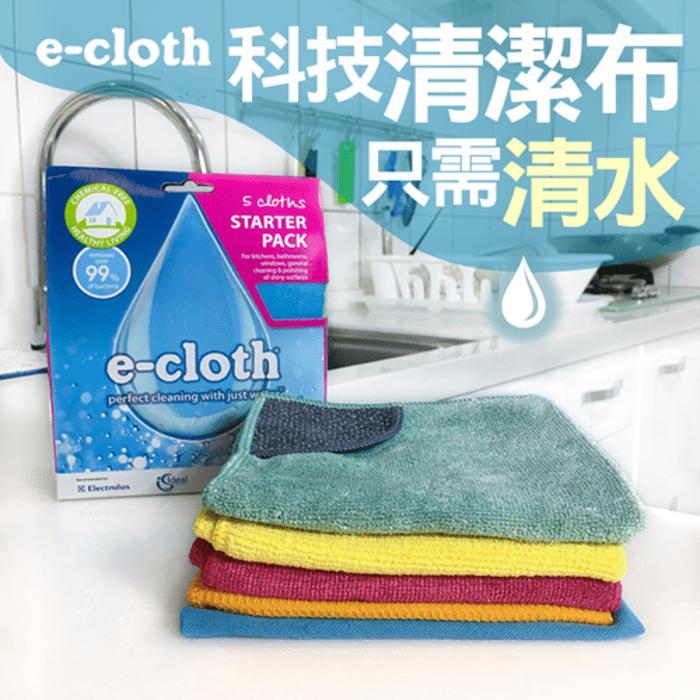英國 e-cloth 只需清水 除菌清潔布13