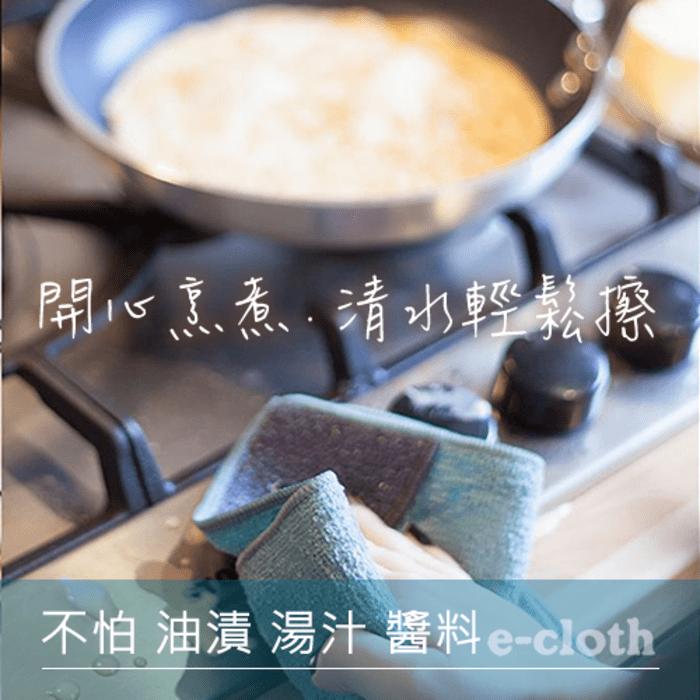 英國 e-cloth 只需清水 除菌清潔布6