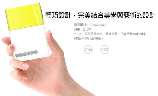 YG300手機大小投影機4