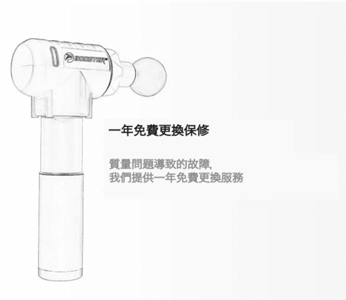 台灣 Booster 深層肌肉按摩槍 26