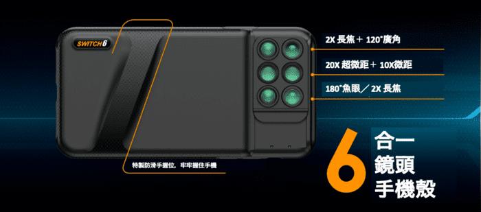 1美國 Switch 6 六合一鏡頭 手機殼
