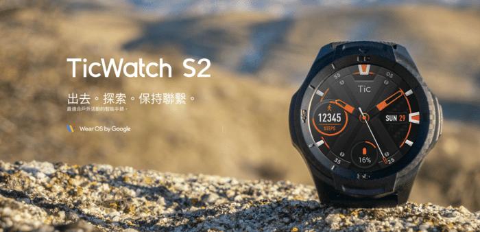 1TicWatch S2最強CP值 智能手錶