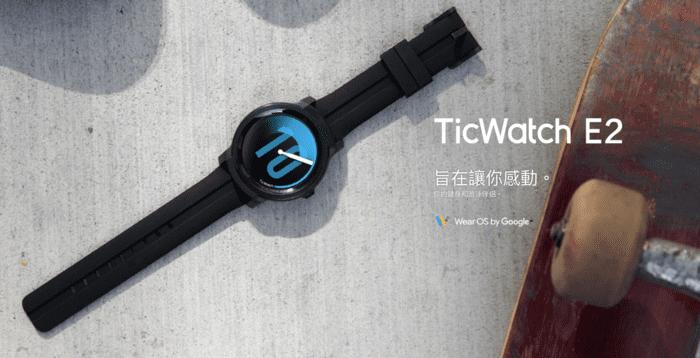 1TicWatchE2 最強CP值 智能手錶