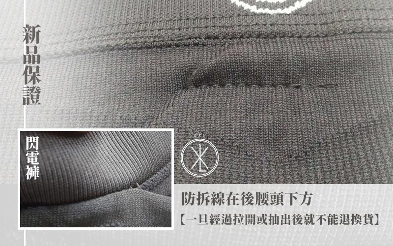 KXL Proneem 天后保養 閃電褲10