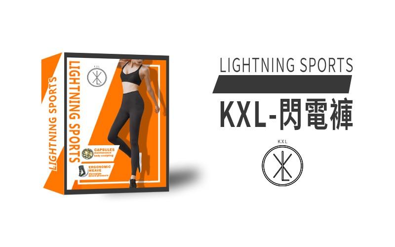 KXL Proneem 天后保養 閃電褲2
