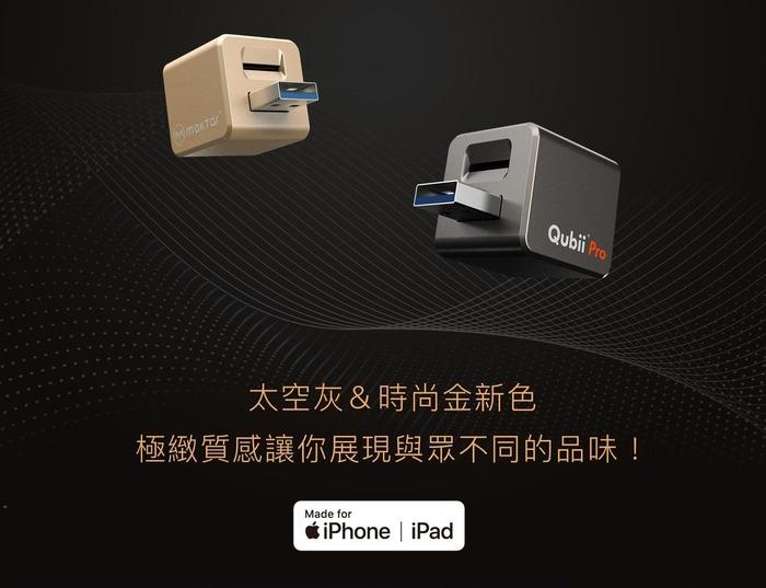 Qubii Pro 專業版手機備份豆腐21