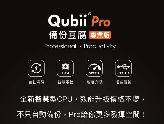 Qubii Pro 專業版手機備份豆腐22