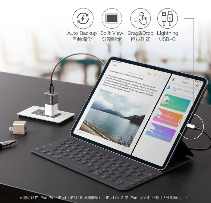 Qubii Pro 專業版手機備份豆腐25
