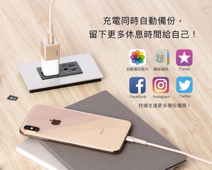 Qubii Pro 專業版手機備份豆腐28