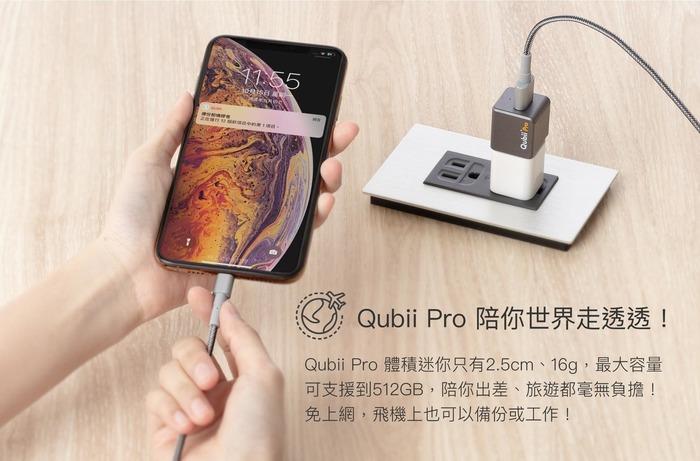 Qubii Pro 專業版手機備份豆腐30