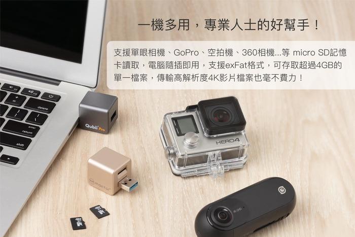 Qubii Pro 專業版手機備份豆腐33
