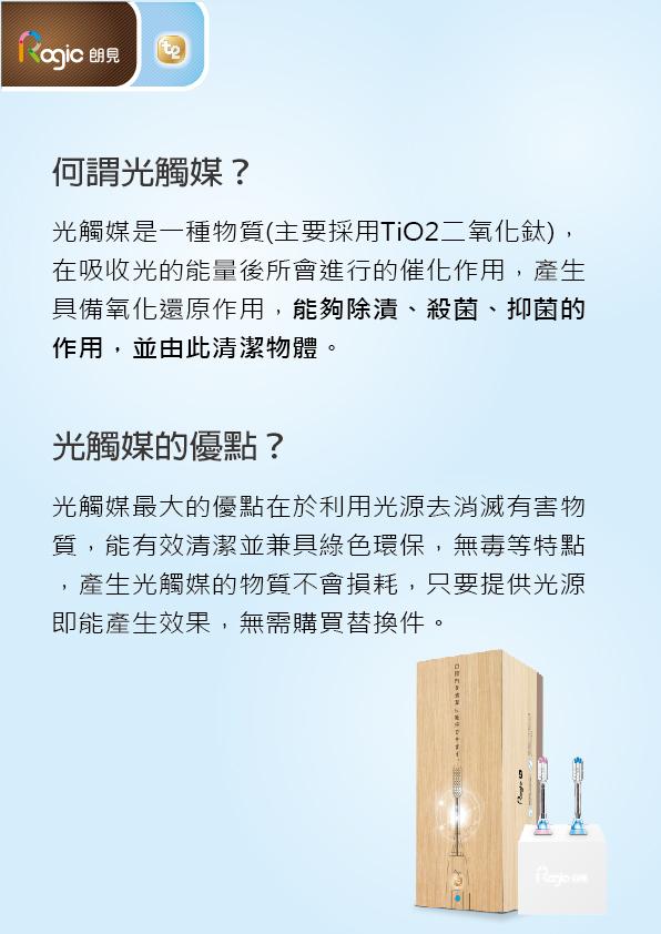Rogic T2-05