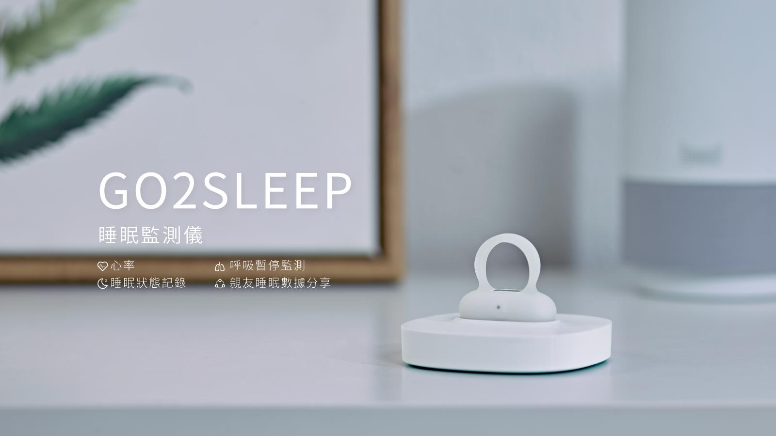 SleepOn_香港中文01