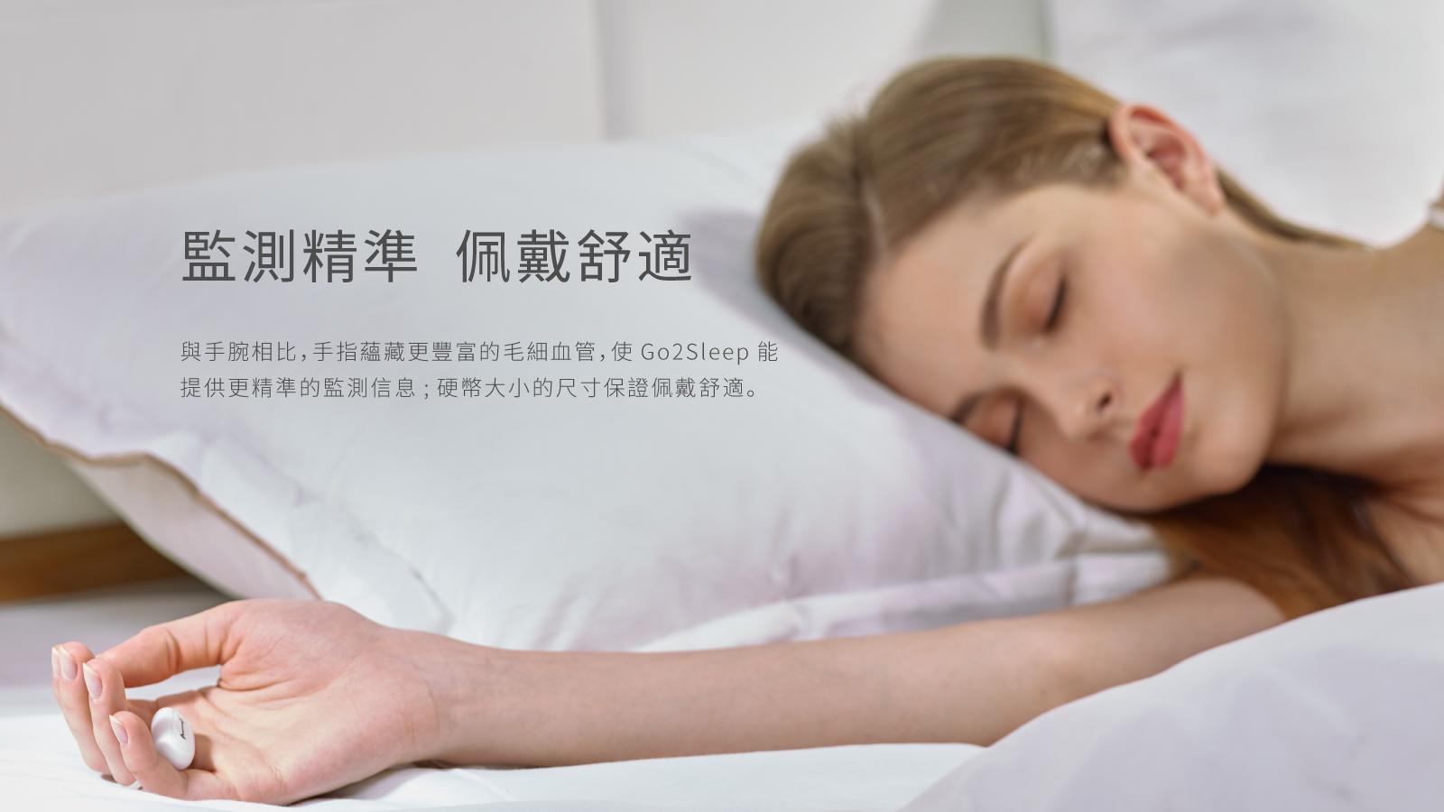 SleepOn_香港中文03