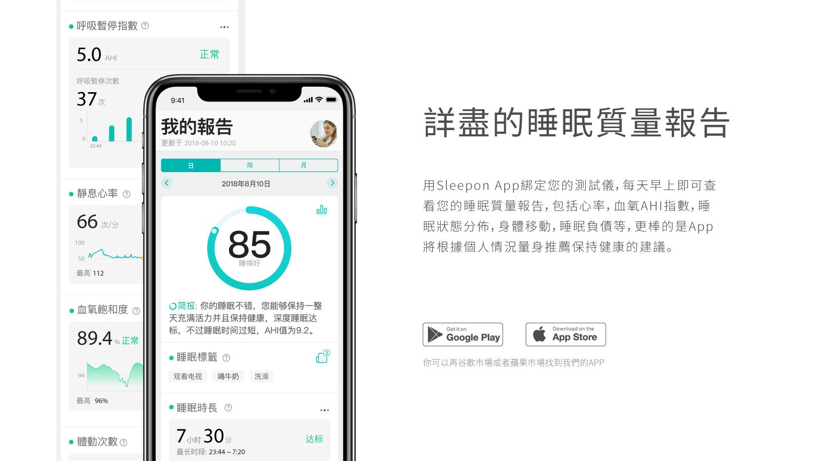 SleepOn_香港中文04