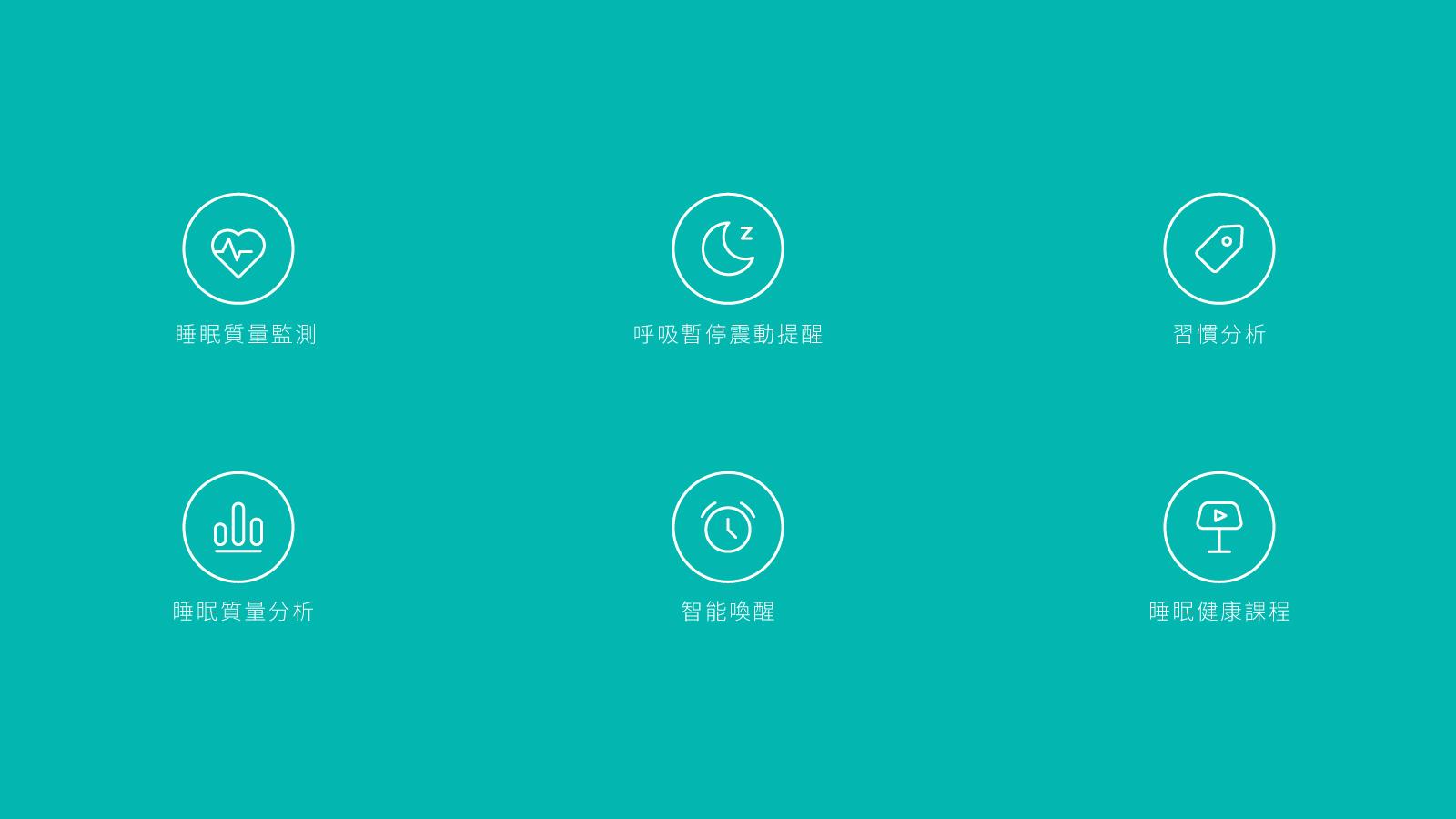 SleepOn_香港中文05
