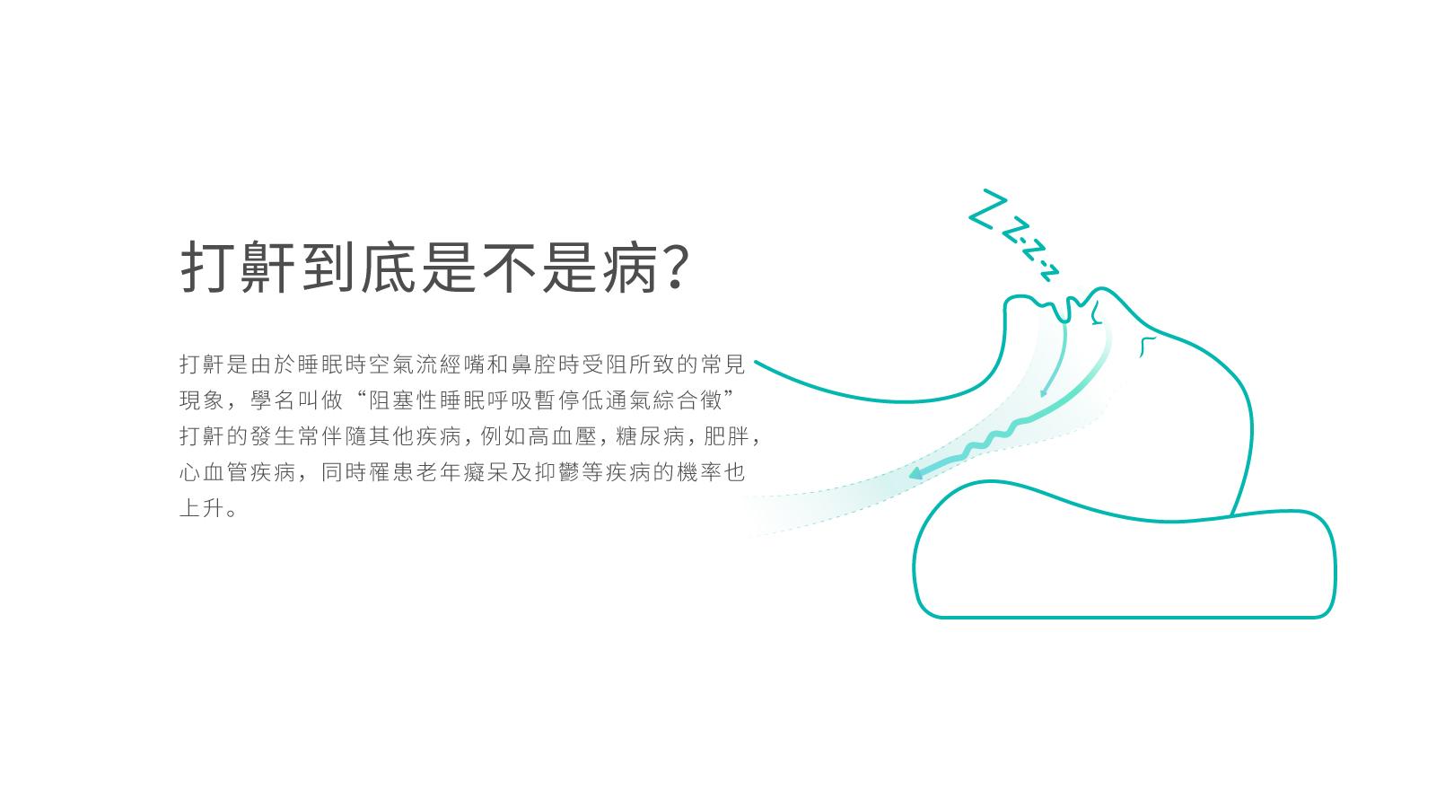 SleepOn_香港中文06