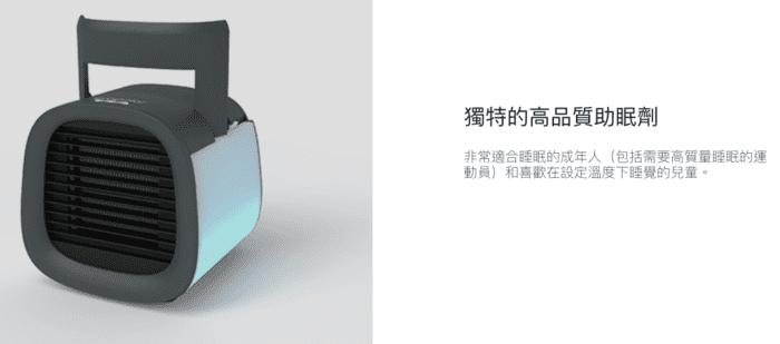 美國 evaCHILL 新一代小型冷氣機15