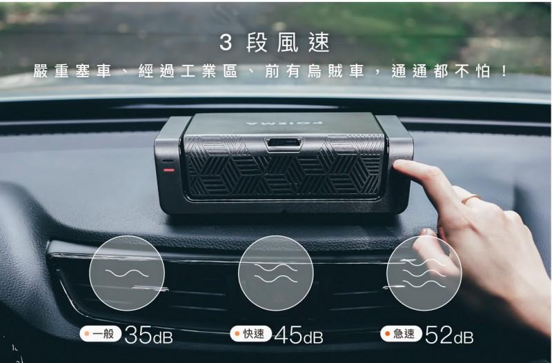新加坡POIEMA 車內空氣淨化器 236