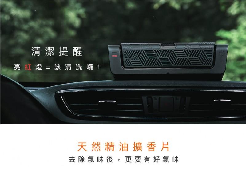 新加坡POIEMA 車內空氣淨化器 34