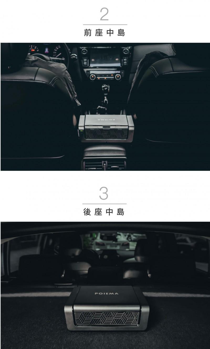 新加坡POIEMA 車內空氣淨化器 40