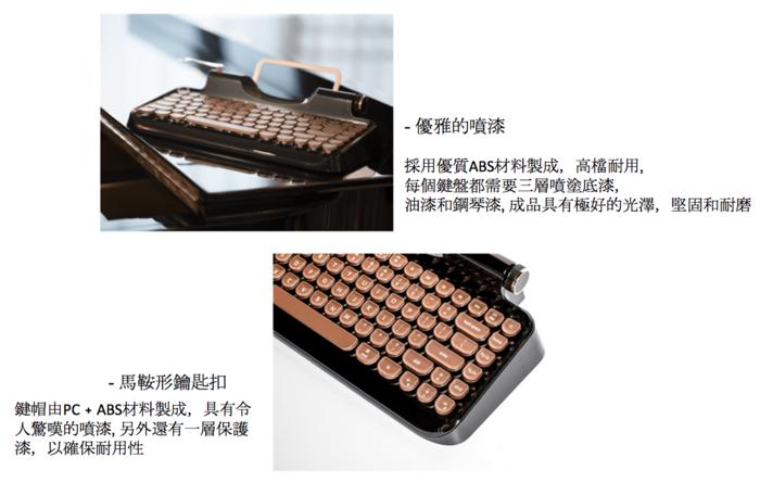 Rymek復古藍牙機械鍵盤12