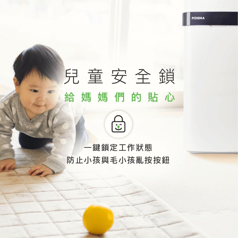 SearchingC_POIEMA-ZERO-家用空氣淨化器_全新升級版u191
