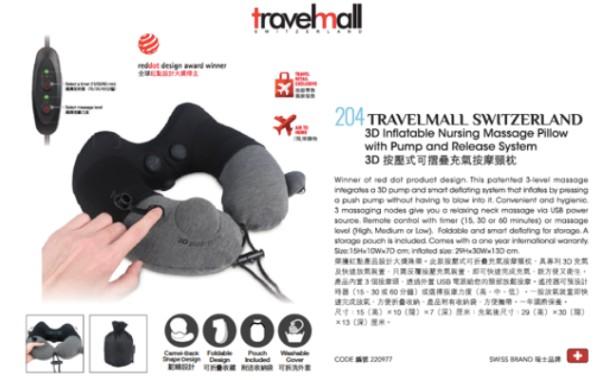 travelmall0 (1)