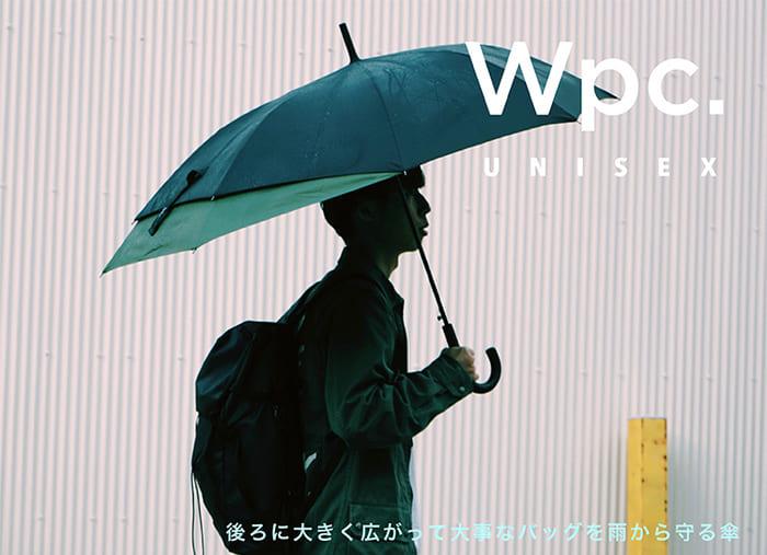 日本 WPC 情侶專用 特別加長版雨傘6