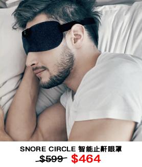 snorecirclemask