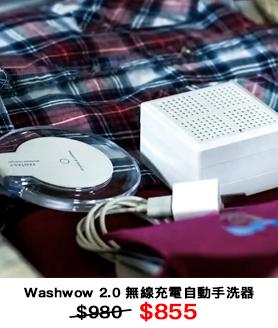 washwow2.0