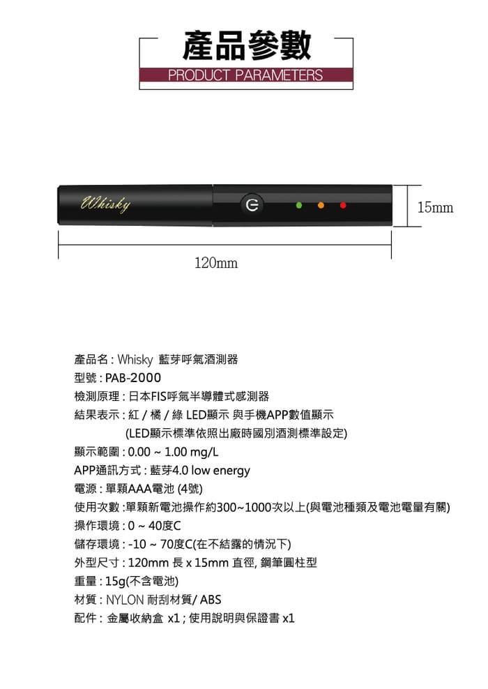 台灣 CareExpert 藍芽呼氣 酒測器13