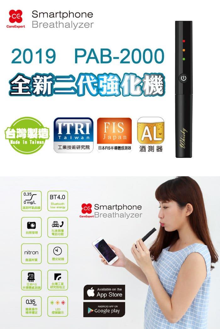 台灣 CareExpert 藍芽呼氣 酒測器2
