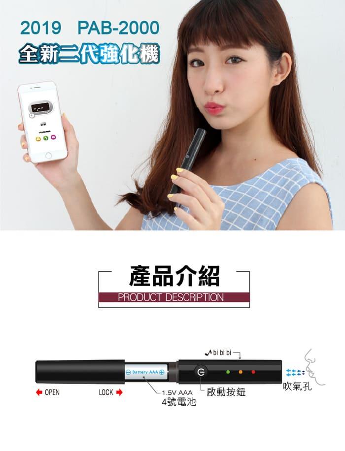 台灣 CareExpert 藍芽呼氣 酒測器4