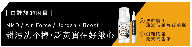 台灣 T-Fence 波鞋清潔變白組合 photo