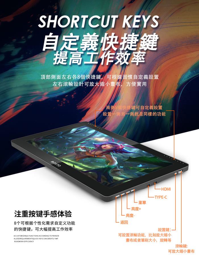 BOSTO 專業級多功能繪圖板16HD13