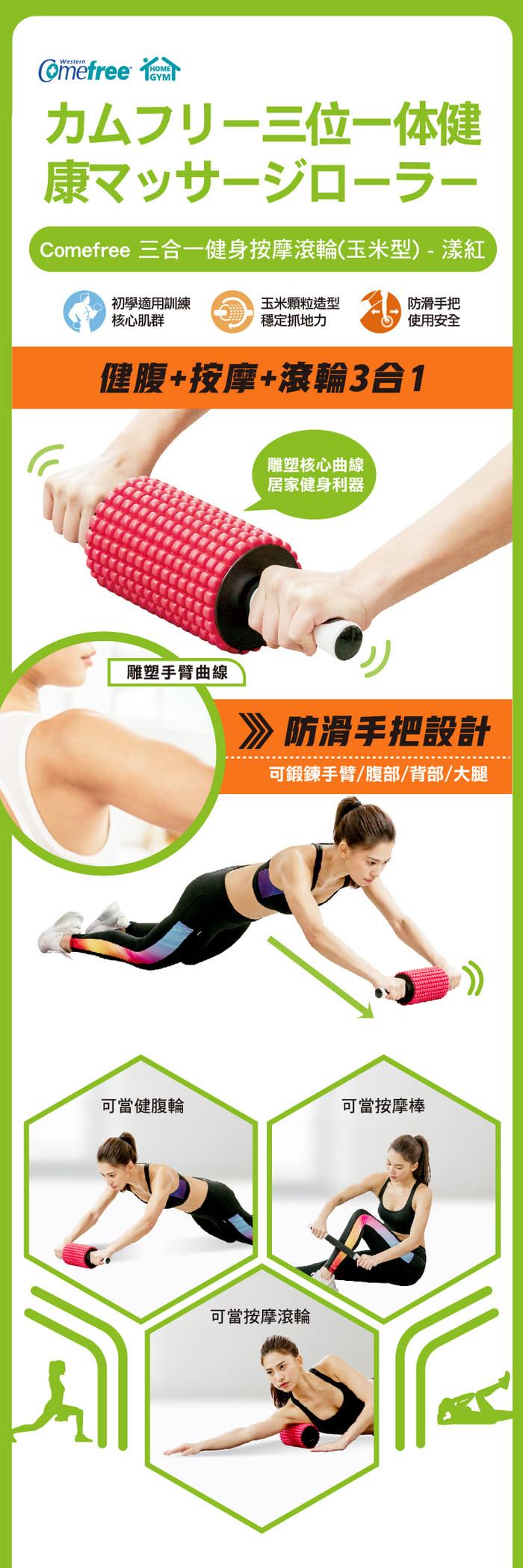 台灣 Comefree 3合1 健身按摩滾輪5